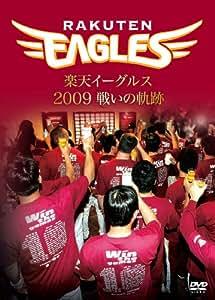 楽天イーグルス2009 戦いの軌跡 [DVD]