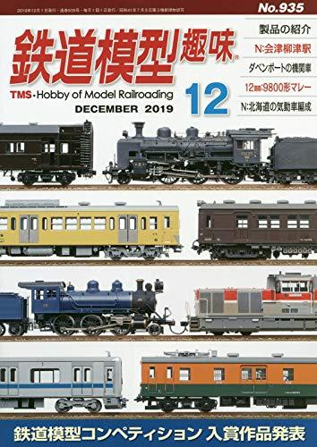 鉄道模型趣味 2019年 12 月号 [雑誌]
