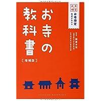 お寺の教科書 増補版