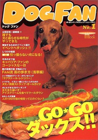 ドッグファン no.1 (SEIBUNDO Mook)