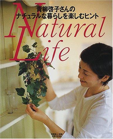 青柳啓子さんのナチュラルな暮らしを楽しむヒント (別冊美しい部屋)の詳細を見る