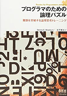 プログラマのための論理パズル 難題を突破する論理思考トレーニング