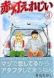 赤灯えれじい(3) (ヤンマガKCスペシャル)