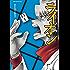 牌王血戦 ライオン 3巻 (近代麻雀コミックス)