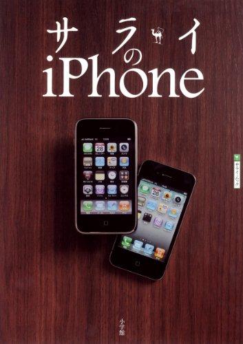 サライのiPhone (サライムック)の詳細を見る