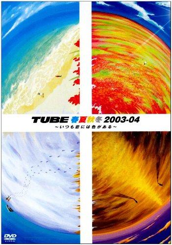 春夏秋冬2003-04~いつも恋には色がある~ [DVD]