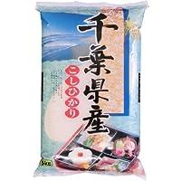 【精米】千葉県産 白米 万糧米穀 こしひかり 5kg(長期保存包装)x1袋 平成30年産