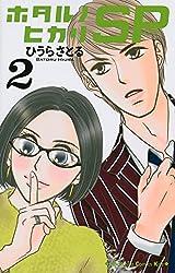 ホタルノヒカリ SP(2) (KC KISS)