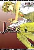 JAZZ (ジャズ) (1) (ディアプラス文庫)
