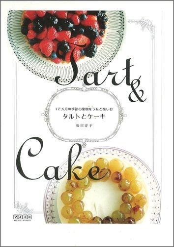 12カ月の季節の果物をうんと楽しむ タルトとケーキ