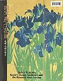 国宝燕子花図―光琳元禄の偉才