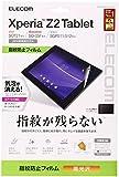 【2014年モデル】ELECOM SONY Xperia Z2 Tablet 液晶保護フィルム 指紋防止 気泡が消えるエアーレス加工 光沢 TBM-SOZ2AFLFANG