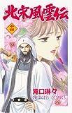北宋風雲伝 14 (プリンセスコミックス)