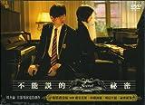 不能説的秘密(台湾限定版) [DVD] 画像