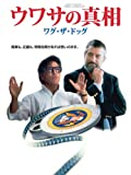 ウワサの真相/ワグ・ザ・ドッグ (字幕版)