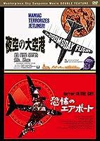 夜空の大空港&恐怖のエアポート2枚組セット(初回限定版) [DVD]