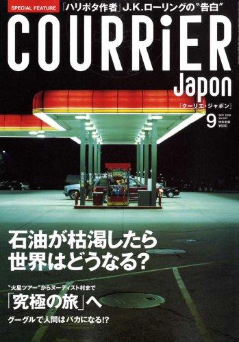 COURRiER Japon (クーリエ ジャポン) 2008年 09月号 [雑誌]の詳細を見る