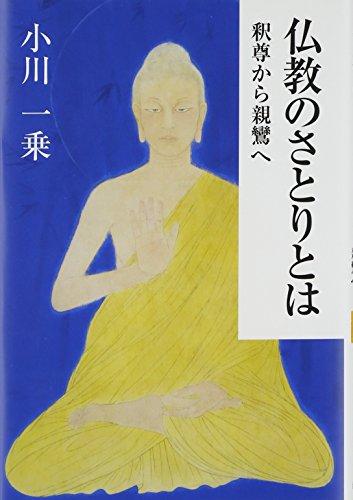 [画像:仏教のさとりとは―釈尊から親鸞へ]
