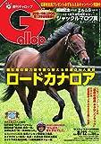 週刊Gallop(ギャロップ) 8月12日号 (2018-08-07) [雑誌]