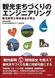 観光まちづくりのエンジニアリング―観光振興と環境保全の両立