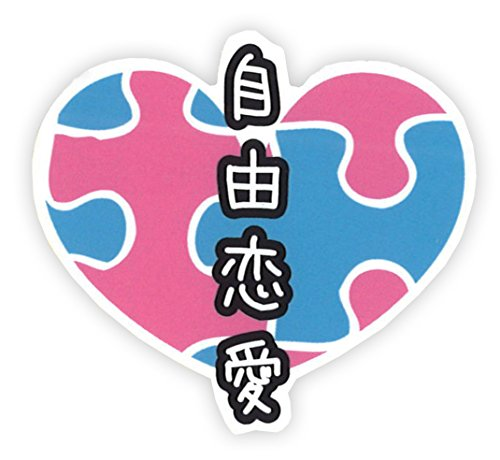 TOYO MARK [ 東洋マーク製作所 ] ステッカー 自由恋愛 [ 品番 ] R801