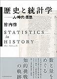 「歴史と統計学 人・時代・思想」販売ページヘ