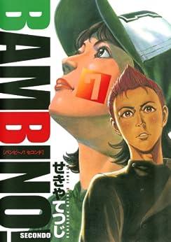 [せきやてつじ]のバンビ~ノ!セコンド(7) (ビッグコミックス)