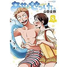 あせとせっけん(8) (モーニングコミックス)