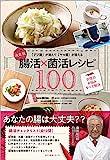 決定版 「デブ菌」が消えて「ヤセ菌」が増える腸活×菌活レシピ100: 女性のお悩みすべて解決