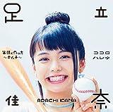笑顔の作り方~キムチ~/ココロハレテ(初回生産限定盤)(Blu-ray Disc付)