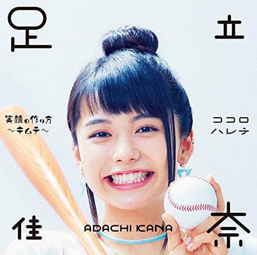 足立佳奈の動画まとめ!「キムチ」の笑顔が最高に可愛い♪新進気鋭シンガーソングライターの素顔とは?の画像