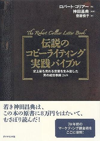 伝説のコピーライティング実践バイブル―史上最も売れる言葉を生み出した男の成功事例269