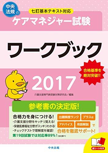 ケアマネジャー試験ワークブック2017