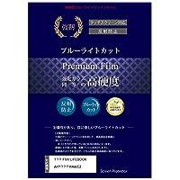 メディアカバーマーケット 富士通 FMV LIFEBOOK AHシリーズ WAA/C2 [15.6インチ(1366x768)]機種で使える 【 反射防止 ブルーライトカット 高硬度9H 液晶保護 フィルム 】