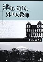 津軽の近代と外国人教師