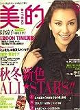 BITEKI (美的) 2008年 09月号 [雑誌]