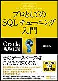 プロとしてのSQLチューニング入門 画像