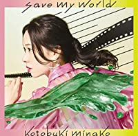 save my world(初回生産限定盤)(DVD付)