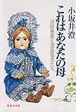 これはあなたの母―沢田美喜と混血孤児たち (集英社文庫)