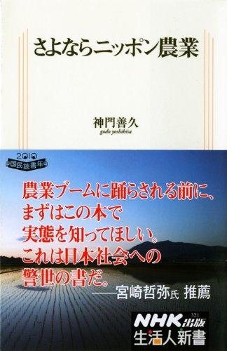 さよならニッポン農業(生活人新書321)