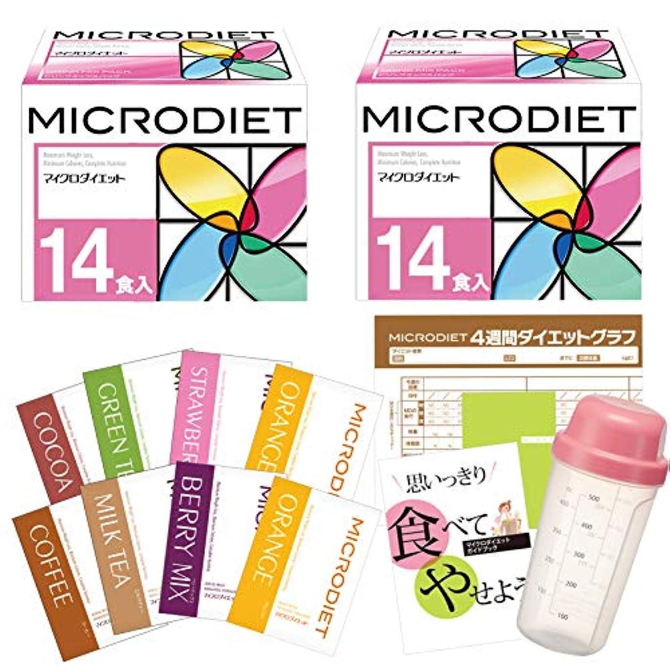 感嘆符フロンティア傾向マイクロダイエット2箱+8食セット(初回特典付き):ドリンク2箱【06AMA2-0000022】