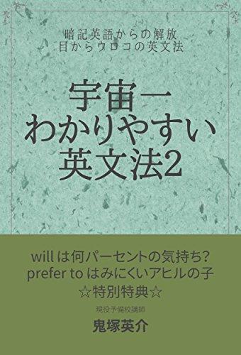 宇宙一わかりやすい英文法2: 暗記英語からの解放 (英文法参考書)の詳細を見る