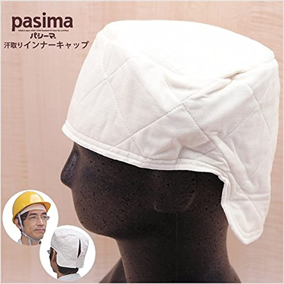 頻繁に左従事したパシーマの汗とりインナーキャップ フリーサイズ pasima (28110018)
