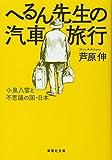 へるん先生の汽車旅行 小泉八雲と不思議の国・日本 (集英社文庫)
