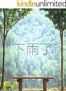 下雨了: 繪本推薦3-6嵗 (Traditional Chinese Edition)