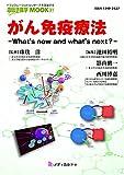 がん免疫療法-What's now and what's next?-(遺伝子医学MOOK31号)
