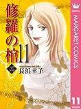 修羅の棺 11 (マーガレットコミックスDIGITAL)
