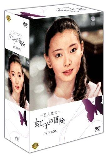 夏目雅子の「虹子の冒険」 DVD BOX [DVD] -