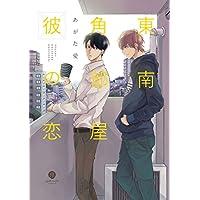 東南角部屋彼の恋 (gateauコミックス)