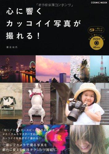 心に響くカッコイイ写真が撮れる!(DVD付) (COSMIC MOOK)の詳細を見る